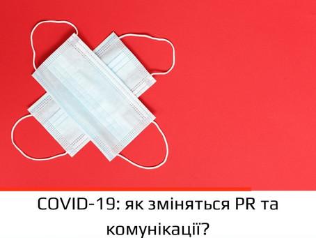 COVID-19 - урок для людства. Як зміняться PR та комунікації?