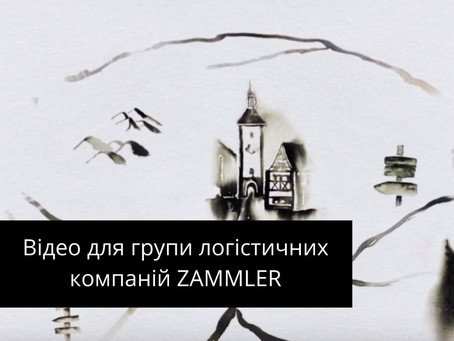 Мистецтво в логістиці: відеоробота для групи логістичних компаній ZAMMLER
