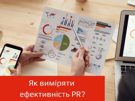 Як виміряти ефективність PR?