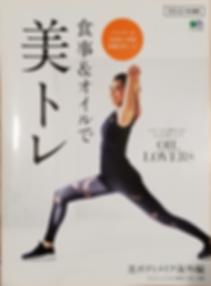 YOLO紙面美トレ.png