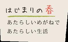 title_haru_2.png
