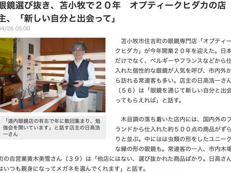北海道新聞に紹介して頂きました