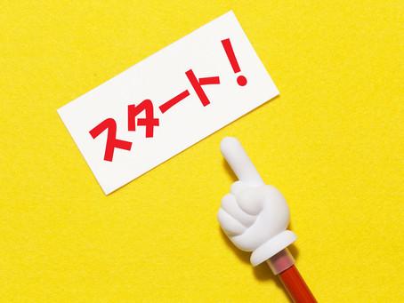ふらっぷブログ、定期配信始めます!!