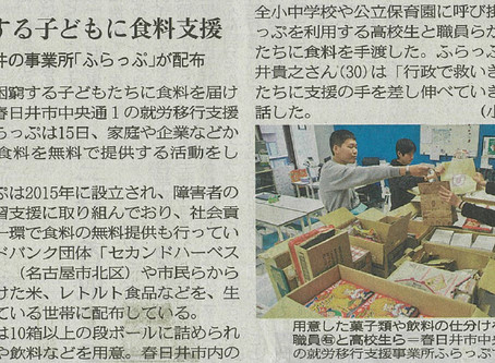 4/16の中日新聞 県内版(愛知県)にふらっぷの記事が掲載されました。