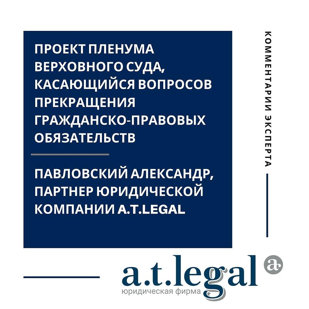 Проект пленума Верховного суда