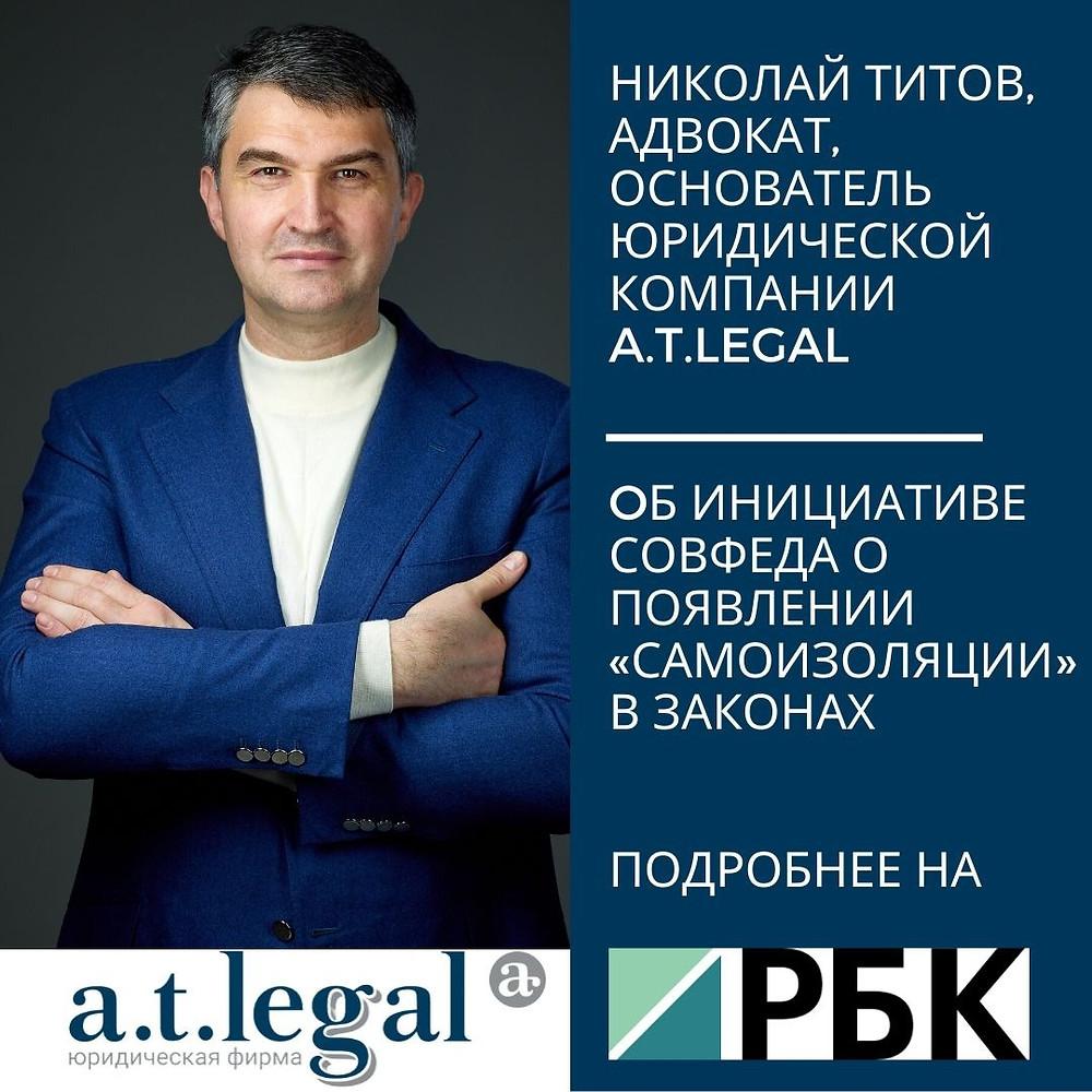Николай Титов о самоизоляции для РБК