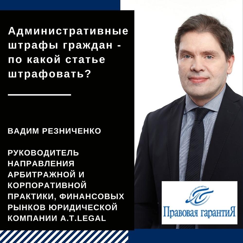 руководитель арбитражной практики и финансовых рынков Вадим Резниченко