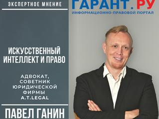 О ПРАВОВОМ РЕГУЛИРОВАНИИ ИСКУССТВЕННОГО ИНТЕЛЛЕКТА В РОССИЙСКОЙ ФЕДЕРАЦИИ