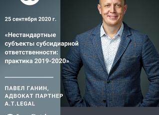 Ответственность топ-менеджеров компании, конференция Право.ру