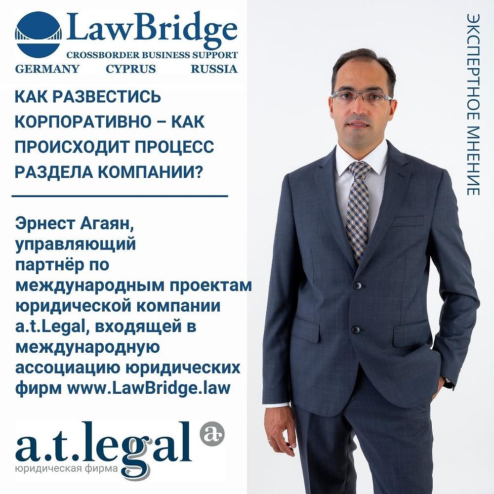 Эрнест Агаян, управляющий партнёр по международным  проектам юридической фирмы a.t.legal для издания Оценка инвестиций о разделе бизнеса между участниками