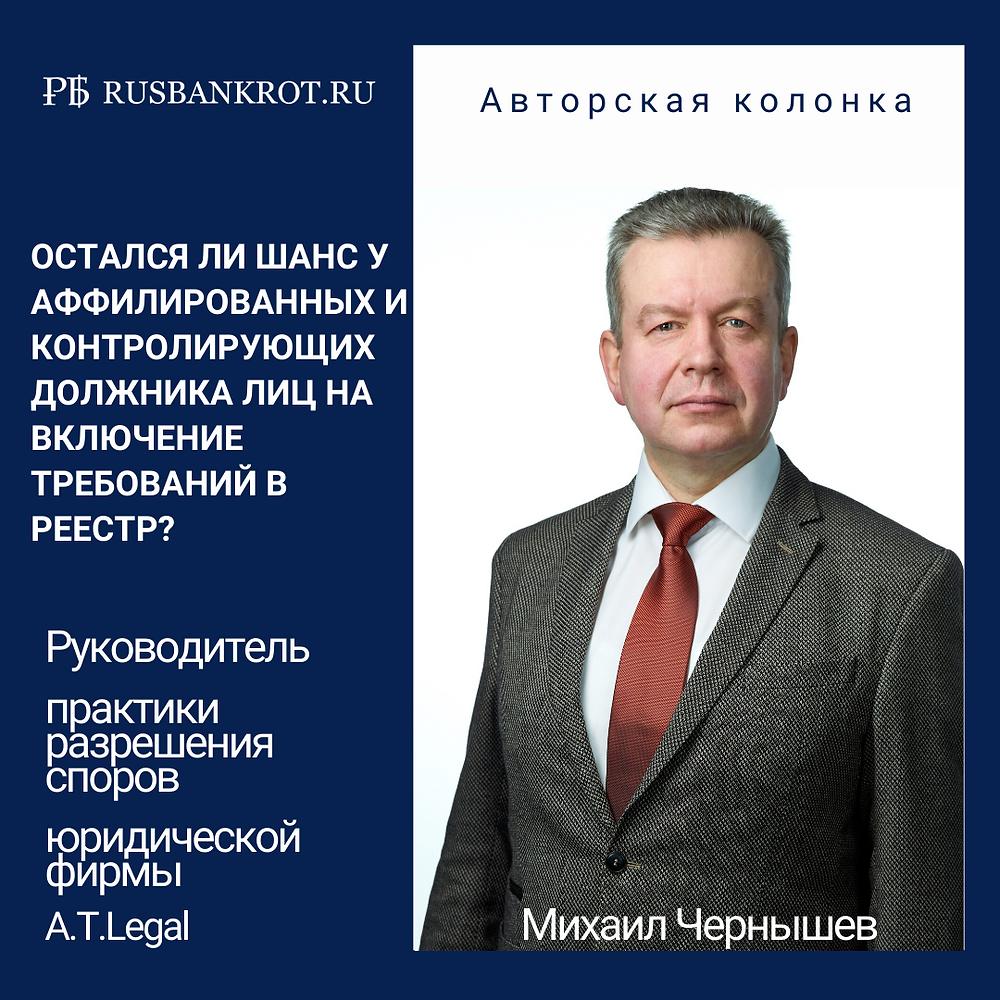 Михаил Чернышев руководитель практики разрешения споров a.t.legal для RUSBANKROT
