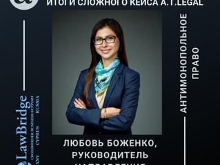 УГОЛЬ ВНЕ КОНКУРЕНЦИИ. ТГК - 2 ПРОТИВ ФАС РОССИИ – ИТОГИ СЛОЖНОГО КЕЙСА A.T.LEGAL