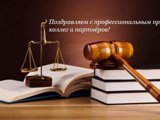 С Днём юриста!