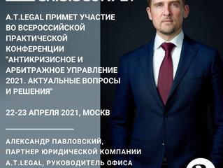 АНТИКРИЗИСНОЕ И АРБИТРАЖНОЕ УПРАВЛЕНИЕ 2021. АКТУАЛЬНЫЕ ВОПРОСЫ И РЕШЕНИЯ