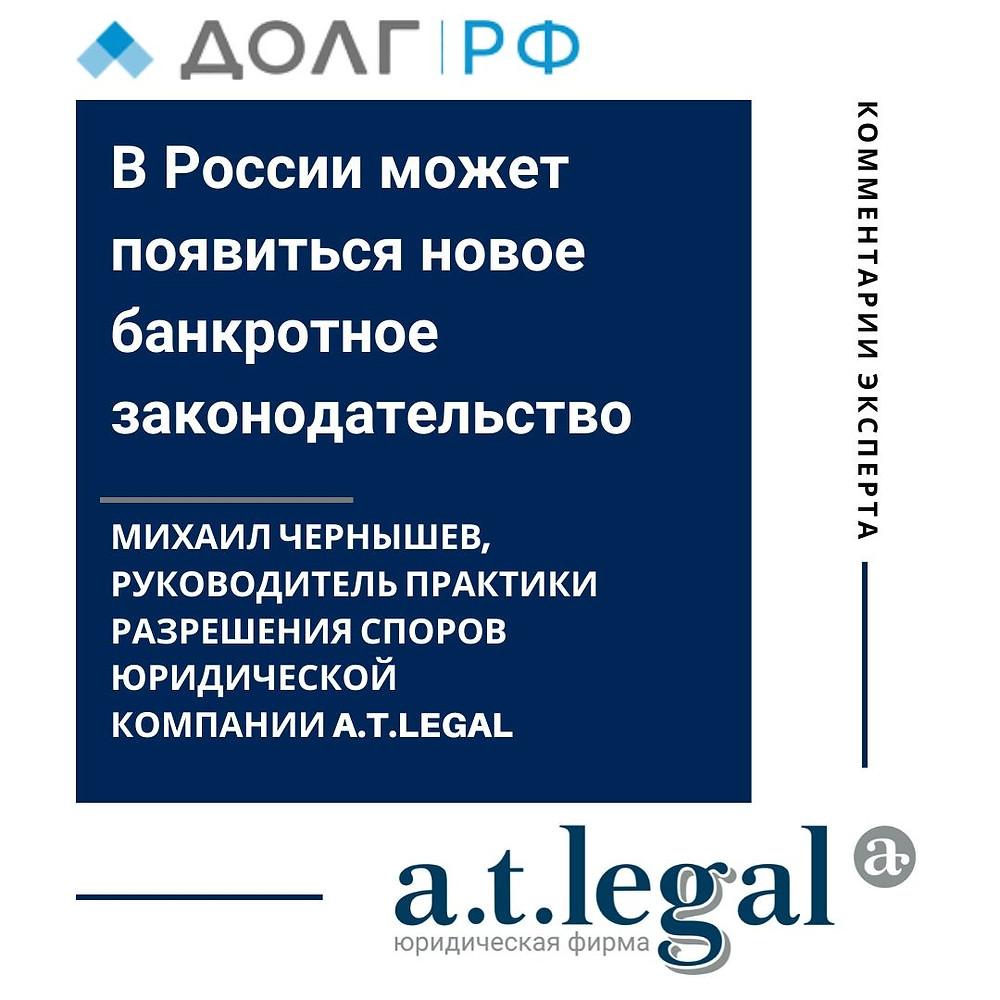 Михаил Чернышев, руководитель направления разрешения споров a.t.legal о банкротном законодательстве для Долг.рф