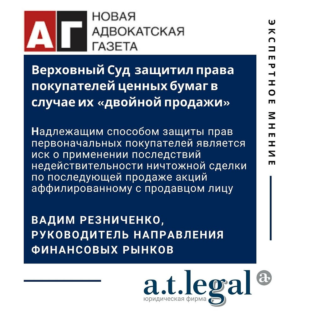 РАЗБОР КЕЙСА ЮРИСТОМ КОМПАНИИ a.t.Legal ОПУБЛИКОВАН ЖУРНАЛОМ АГ-ЭКСПЕРТ