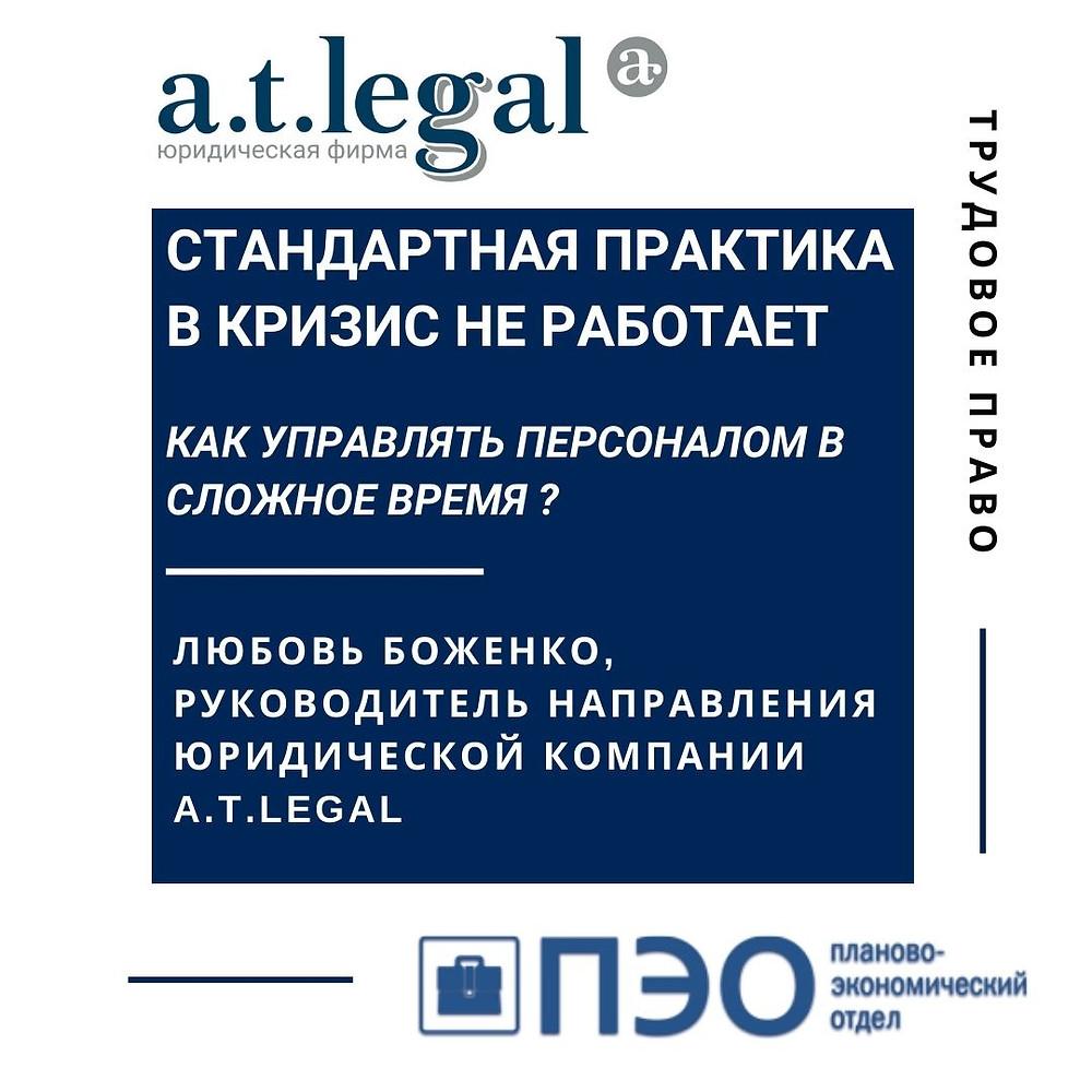 Руководитель направления a.t.legal Любовь Боженко о задачах управления персоналом в кризис. Трудовое право
