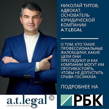 РБК2_Титов Н.Ю., жалобщики.jpg