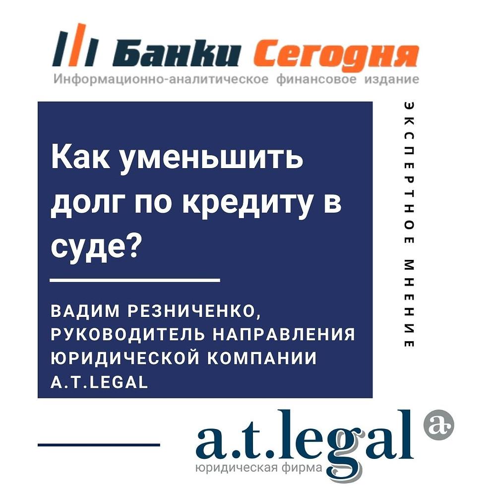 Вадим Резниченко, руководитель направления a.t.legal о микрокредитах для Банки сегодня