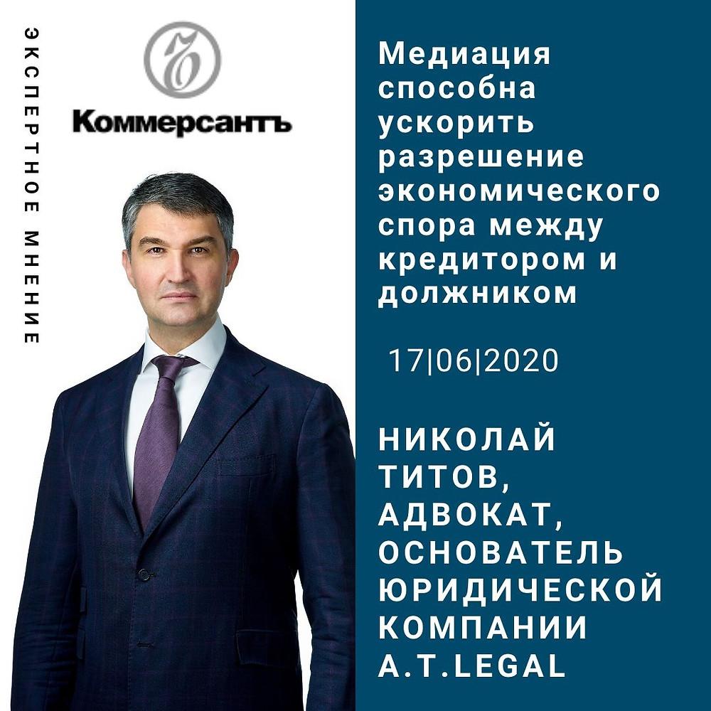 Николай Титов atlegal о медиации для КоммерсантЪ