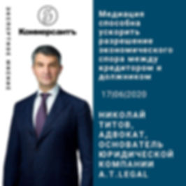 Коммерсант_2020-06-17_Титов.jpg