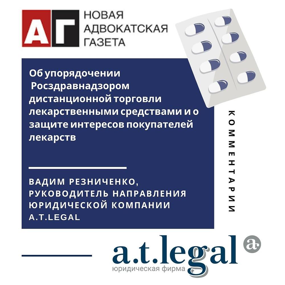 Вадим Резниченко, руководитель направления a.t.legal об online торговле, аптеках