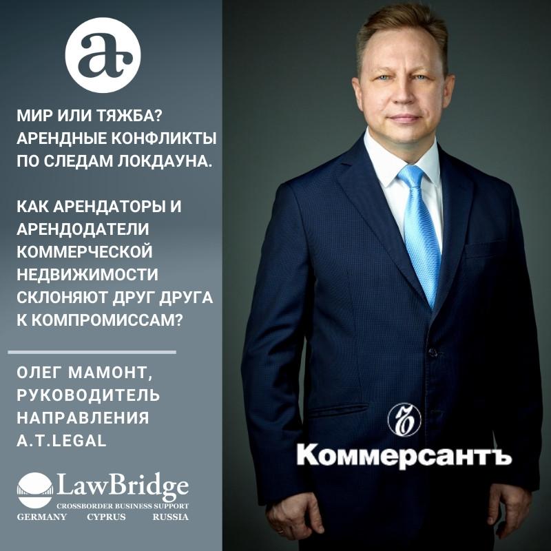 Руководитель направления юридической компании a.t.Legal Мамонт Олег