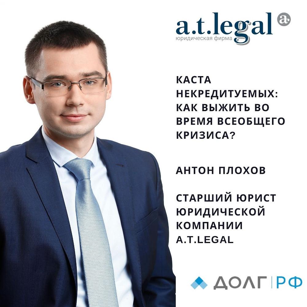 Старший юрист a.t.legal Антон Плохов о кредитной политике