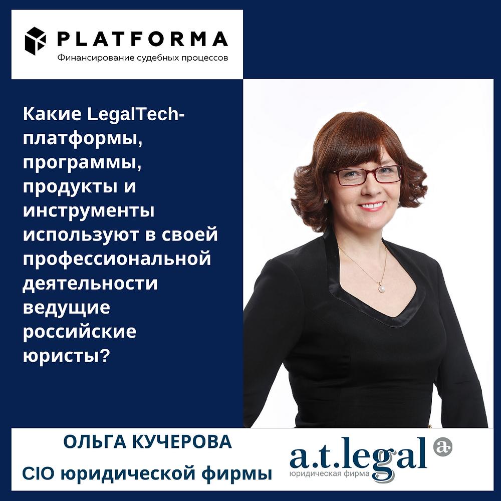 Ольга Кучерова CIO A.T.Legal, преподаватель курса LegalTech о технологиях для юристов для Platforma