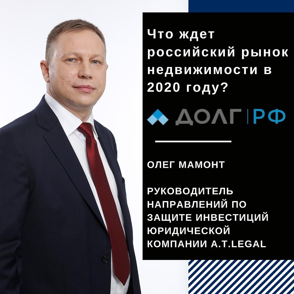 руководитель направления защиты инвестиций Олег Мамонт
