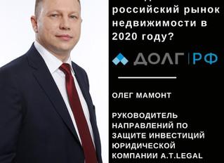 ЧТО ЖДЕТ РОССИЙСКИЙ РЫНОК НЕДВИЖИМОСТИ В 2020 ГОДУ?