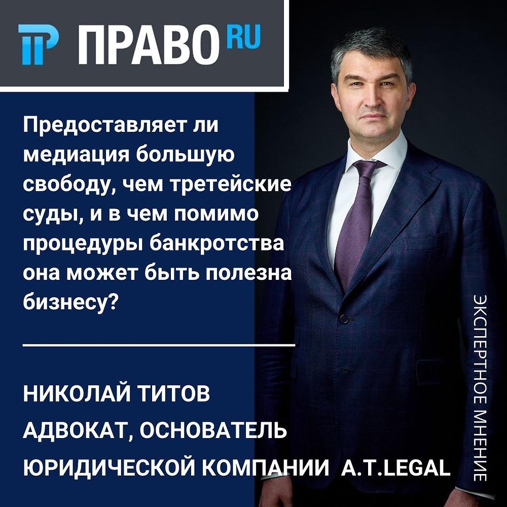 Адвокат Николай Титов о медиации для pravo.ru