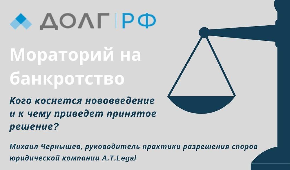 банкротство, мораторий на банкротство, юристы