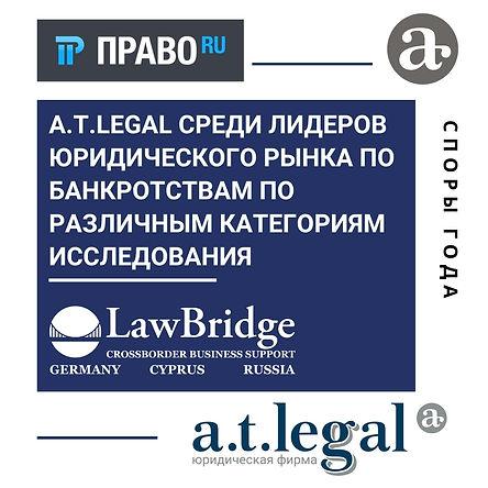 рейтинг Право.ру_банкротство 2020.jpg
