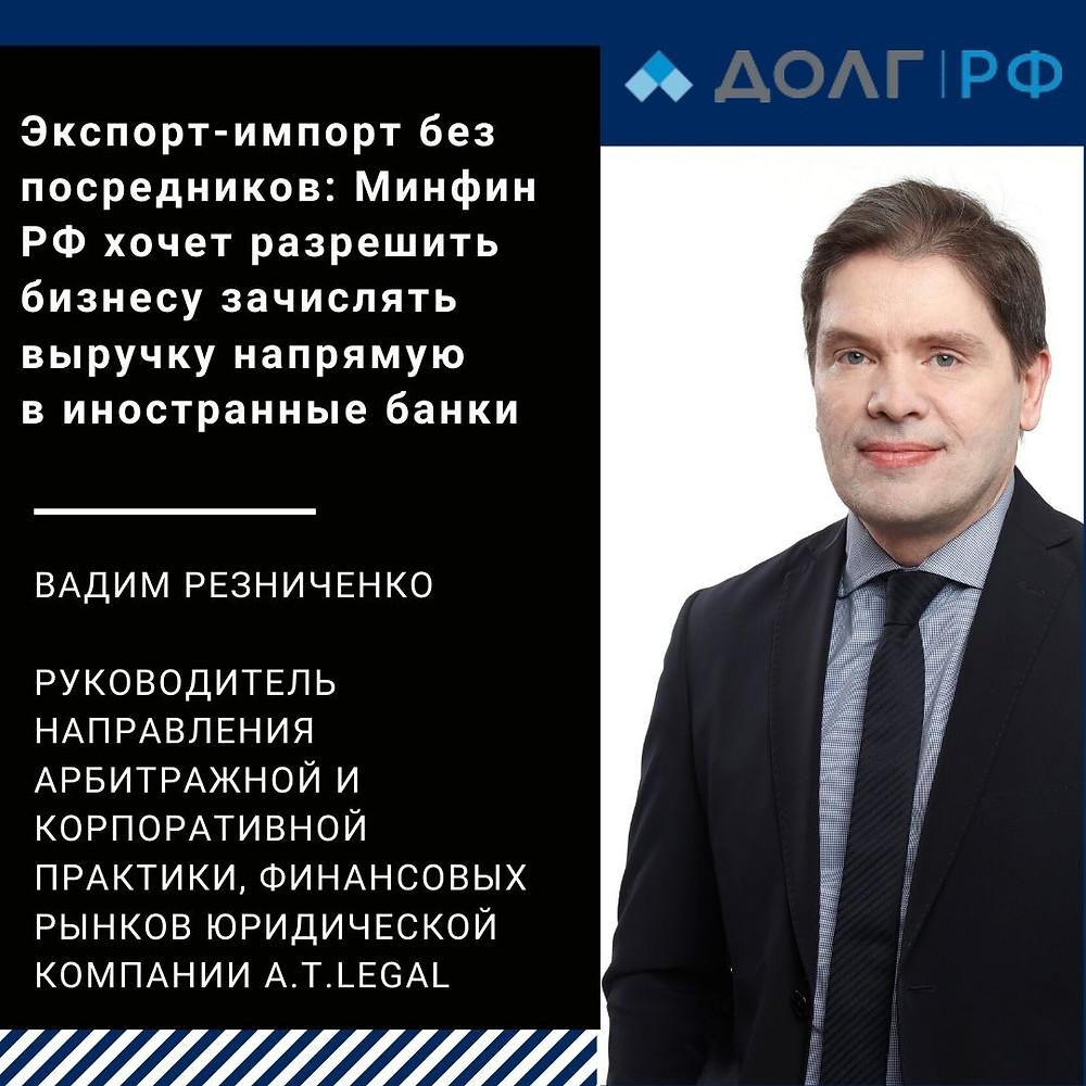 Вадим Резниченко руководитель направления финансовых рынков atlegal об отмене репатриации валютной выручки