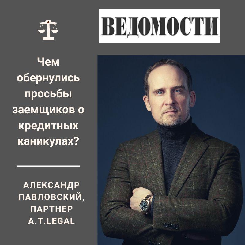 Александр Павловский, партнёр юридической фирмы a.t.legal о кредитных каникулах для газеты Ведомости