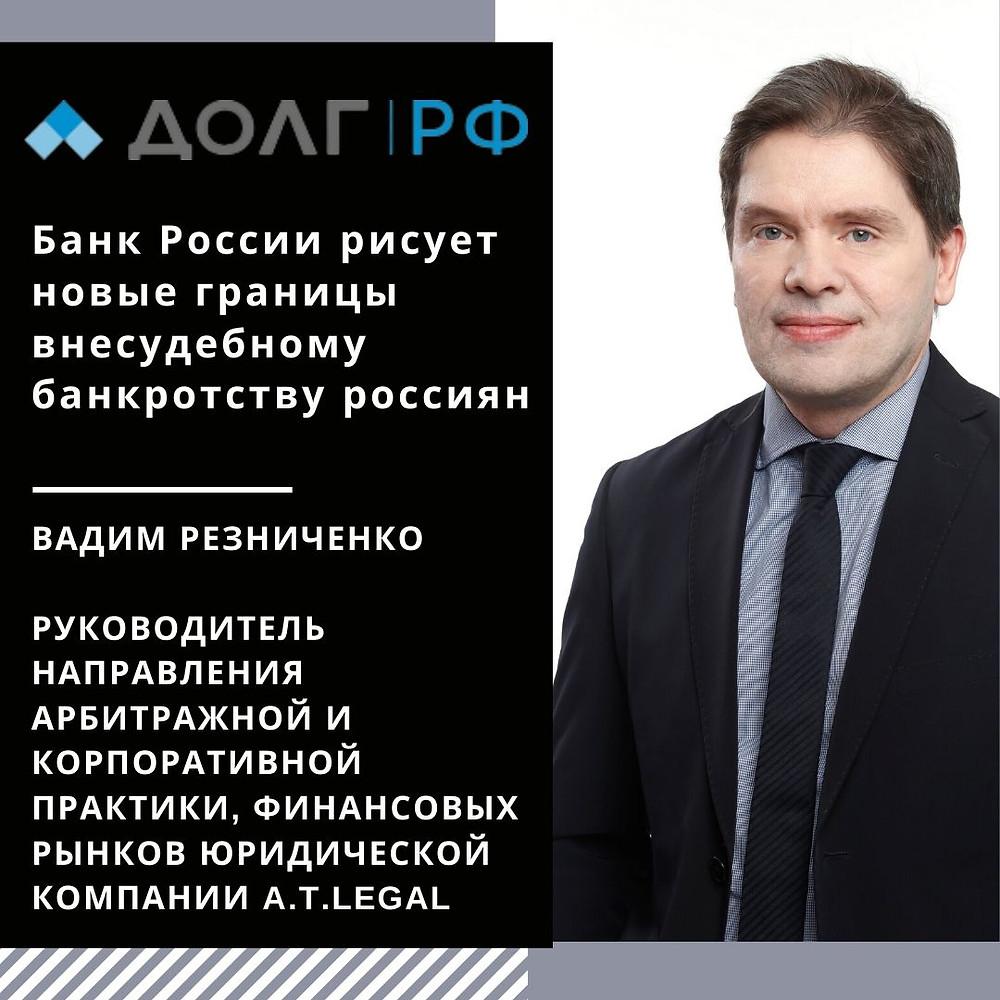 Руководитель направления арбитражной практики финансовых рынков Вадим Резниченко