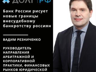 БАНК РОССИИ РИСУЕТ НОВЫЕ ГРАНИЦЫ ВНЕСУДЕБНОМУ БАНКРОТСТВУ РОССИЯН