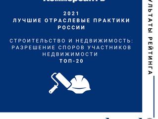 A.T.LEGAL В ЛИДЕРАХ РЫНКА ЮРИДИЧЕСКИХ УСЛУГ-2021 ПО РЕЗУЛЬТАТАМ РЕЙТИНГА ИД КОММЕРСАНТЪ.