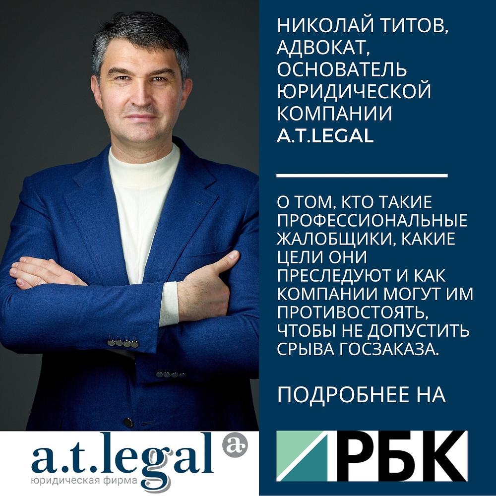 Николай Титов о госзакупках для РБК