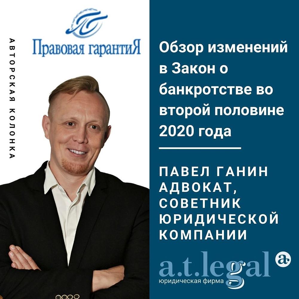 Адвокат Павел Ганин, обзор изменений в закон о банкротстве для журнала Правовая гарантия