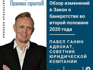ОБЗОР НОВОВВЕДЕНИЙ В ЗАКОН О БАНКРОТСТВЕ ВО ВТОРОЙ ПОЛОВИНЕ 2020 ГОДА