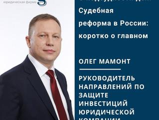 О подсудности дел. Судебная реформа в России: коротко о главном.