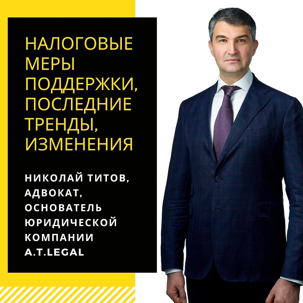Налоговые меры поддержки, a.t.legal, Николай Титов, Адвокат