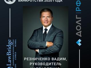 МИЛЛИАРДЫ РУБЛЕЙ ДОЛГОВ: ИТОГИ БАНКРОТСТВА 2020 ГОДА