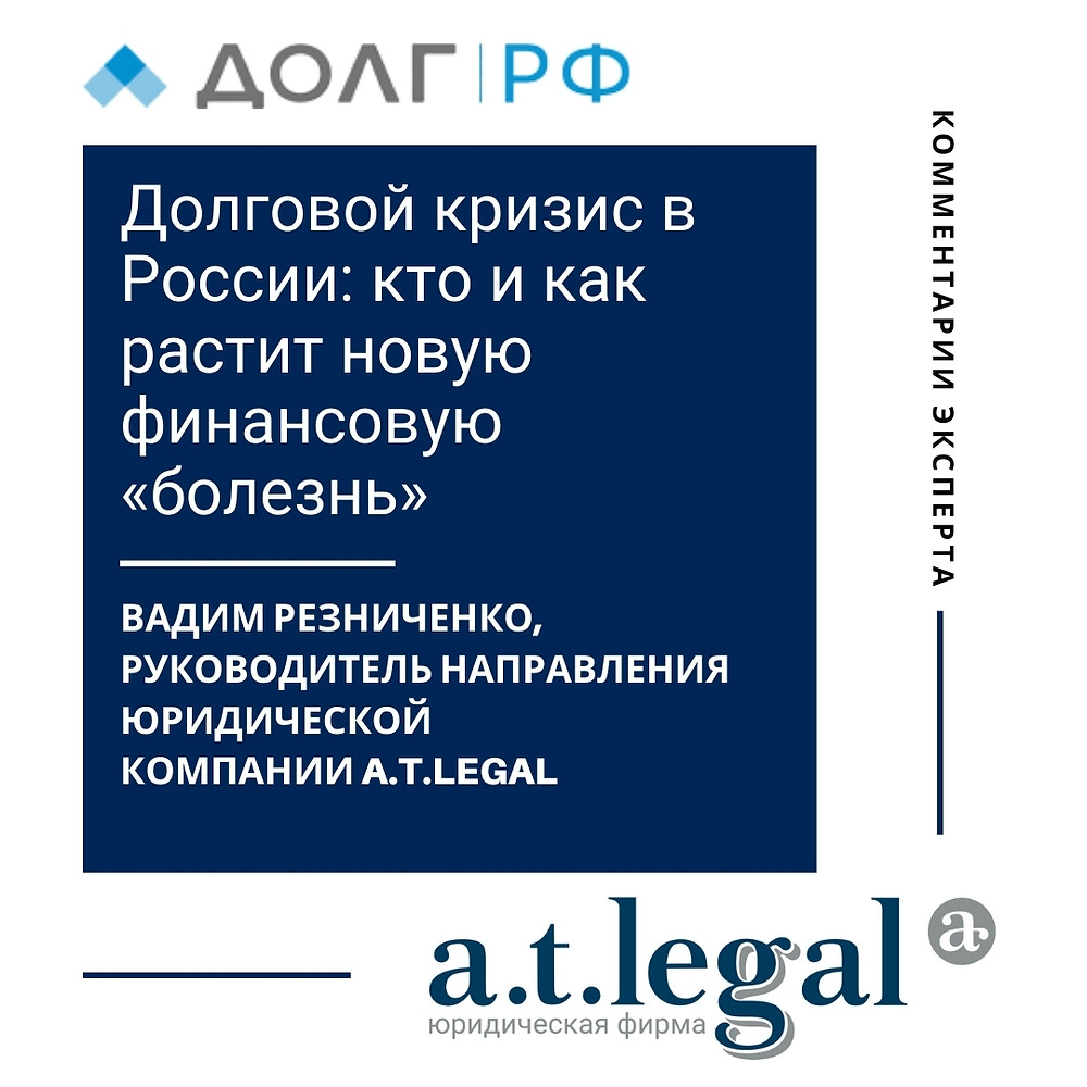 Вадим Резниченко о долговом кризисе для издания Долг РФ