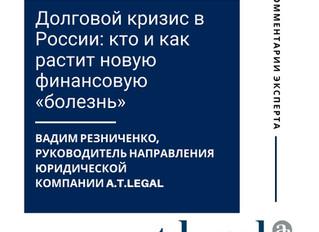 Долговой кризис в России: кто и как растит новую финансовую «болезнь»