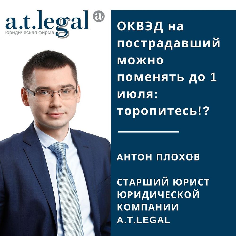 Антон Плохов, старший юрист a.t.legal о кодах ОКВЭД признанных пострадавшими от covid19