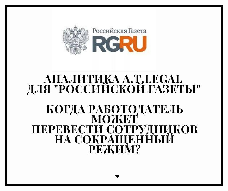 Российская газета, сокращенный режим работы