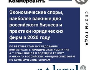 A.T.LEGAL - В ПЕРВОЙ ГРУППЕ РЭНКИНГА ВЕДУЩИХ ЛИТИГАТОРОВ КОММЕРСАНТЪ - ЭКОНОМИЧЕСКИЕ СПОРЫ!